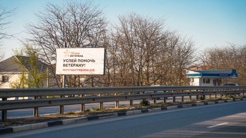«Мечта ветерана» на билборде. В Симферополе готовятся отмечать российский «День Победы» (фотогалерея)