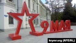 В центре Севастополя вывесили портрет Сталина и установили  инсталляции к 9 мая (+фото)