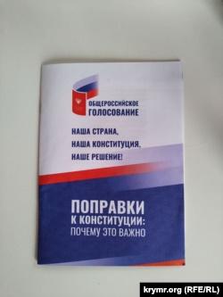 Поправки в Конституцию России: волонтеры пытаются узнать, пойдут ли крымчане голосовать