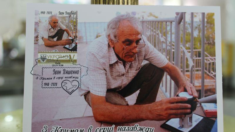 В Киеве погасили марку в память об одном из руководителей Крымского общества филателистов