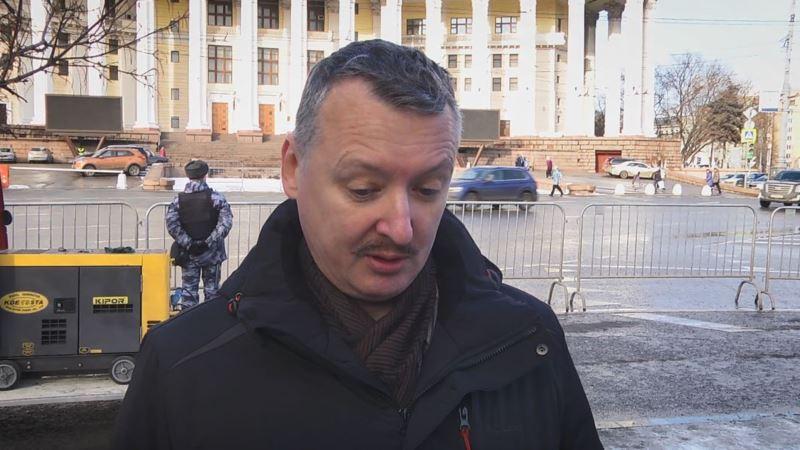 Экс-главарю боевиков Гиркину сообщено о подозрении в нарушении законов и обычаев войны