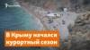 В Крыму прогнозируют падение турпотока в этом году на 15 процентов