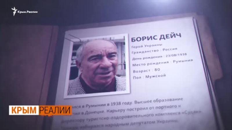 «Хозяин» Судака. Почему Бориса Дейча хотели лишить звания Героя Украины   Крым.Реалии ТВ (видео)