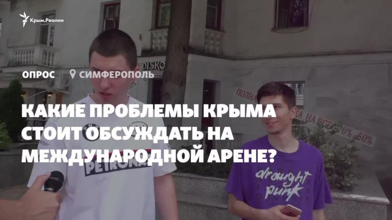 Опрос из Крыма: какие проблемы стоит обсудить на международной арене? (видео)