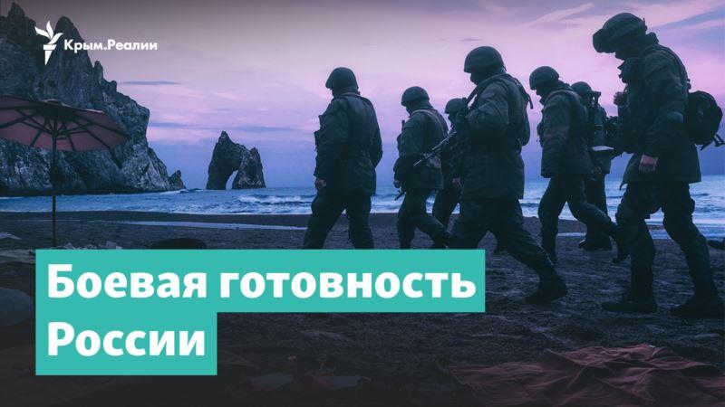 Боевая готовность России – Крым за неделю