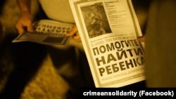 На материковой Украине собирают средства для семьи пропавшего в Крыму ребенка