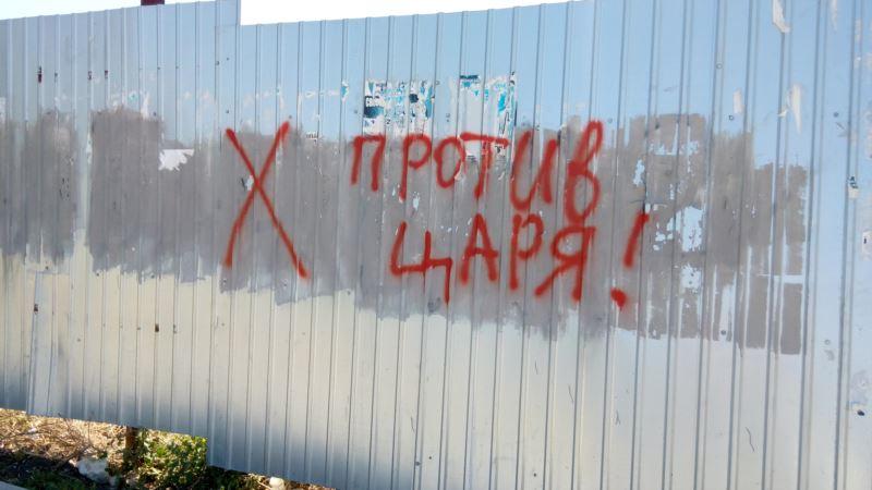 На месте закрашенных надписей «нет поправкам» в Севастополе появились слова «без царя» (+фото)