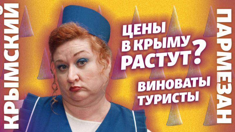 Цены в Крыму растут? Виноваты туристы – Крымский.Пармезан