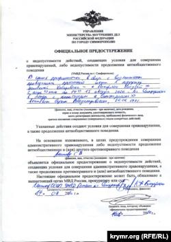 Предостережение Сергею Акимову
