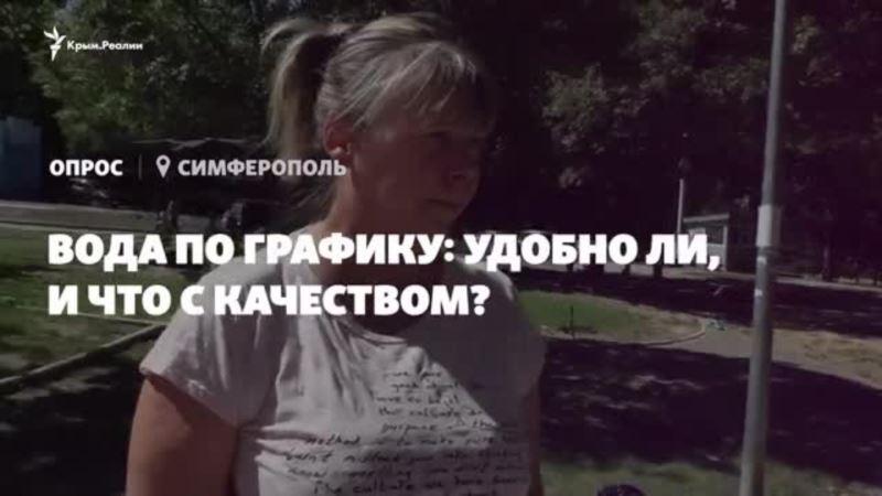 Вода – нехорошая, график – неудобный: мнение крымчан об отключениях в Симферополе (видео)