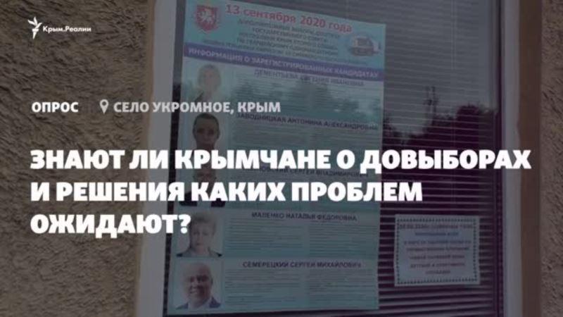 Опрос из Крыма: знают ли крымчане о довыборах и чего они ожидают? (видео)