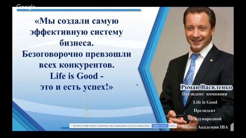 История успеха президента холдинга Life is Good Василенко Романа Викторовича