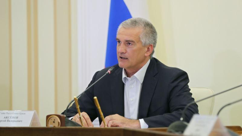 Аксенов решил наказать крымских чиновников за неисполнение его поручений