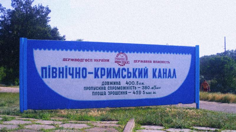 Рыбокомбинат хочет через ООН добиться возобновления поставок днепровской воды в Крым