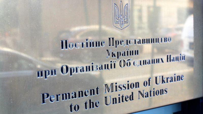 Доклад генсекретаря ООН ляжет в основу новой резолюции по Крыму – миссия Украины
