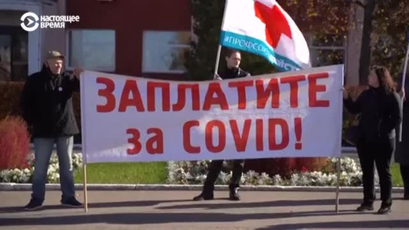 Протесты в России: медики требуют обещанных Путиным выплат «за COVID» (видео)