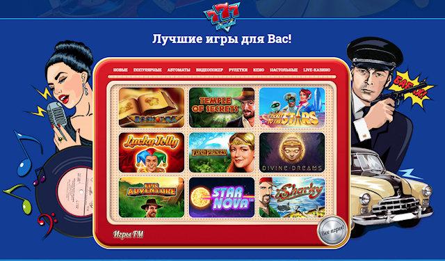 Онлайн казино: когда все прекрасно: от выбора слота до бонусной программы
