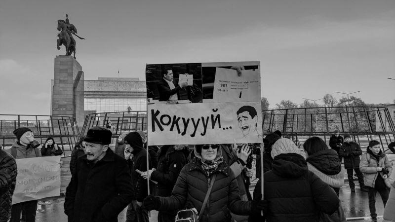 В Бишкеке несколько сотен человек протестовали против поправок к Конституции