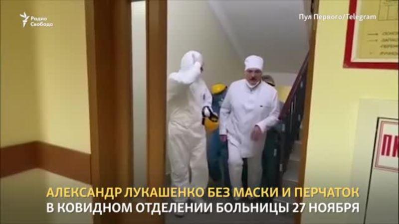 Лукашенко посетил ковидное отделение больницы в Минске (видео)