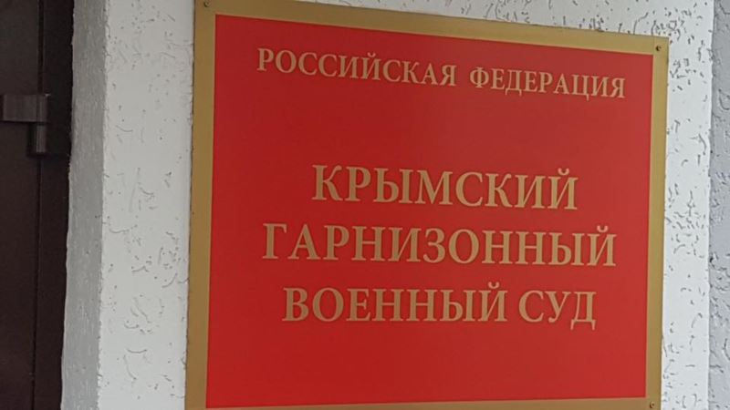 Российского военного приговорили к условному сроку за гибель десантников в Крыму