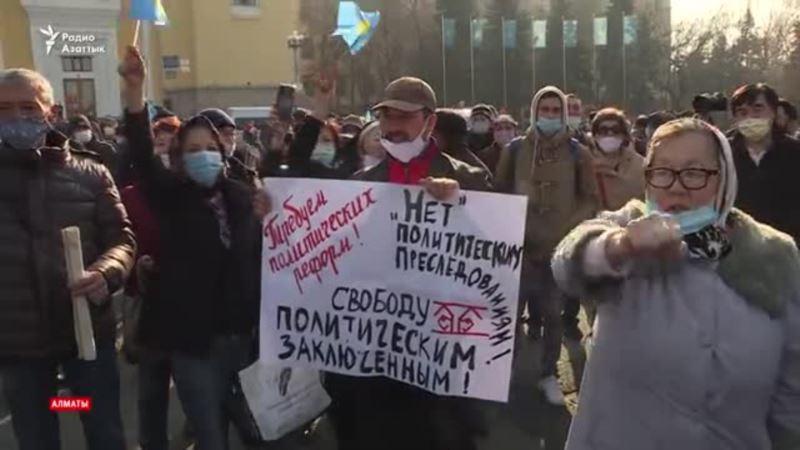 «Старик, уходи!» В Алматы прошел митинг за реформы и прекращение репрессий (видео)