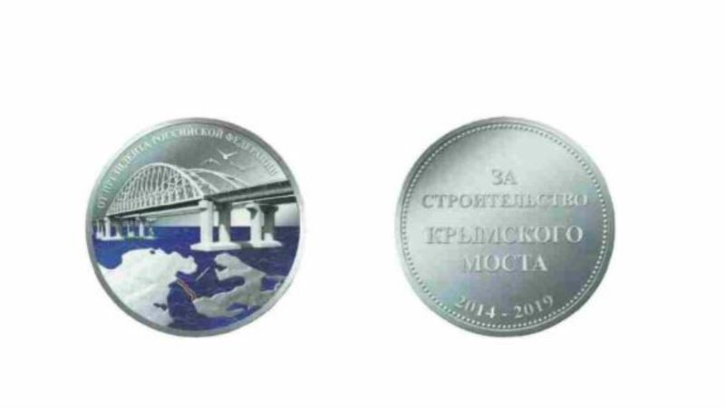 В Минтрансе России раздавали медали Путина за строительство Керченского моста