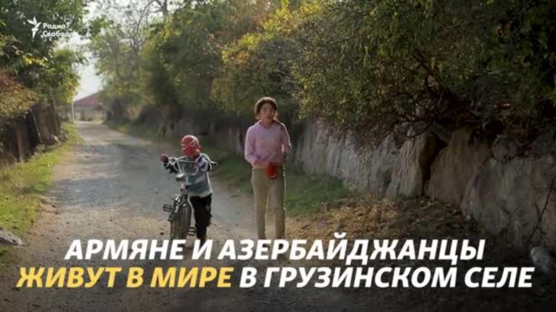 «На свадьбы и на похороны друг к другу ходили» – жители армяно-азербайджанского села в Грузии (видео)