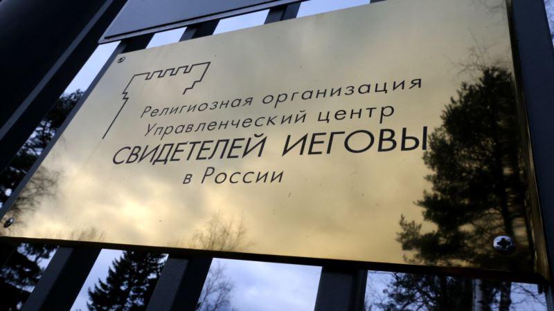 Россия: в Хабаровском крае верующего «Свидетелей Иеговы» арестовали на два месяца