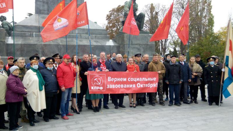 «Ленин, партия, комсомол». В Севастополе прошел митинг к годовщине Октябрьского переворота (+фото)