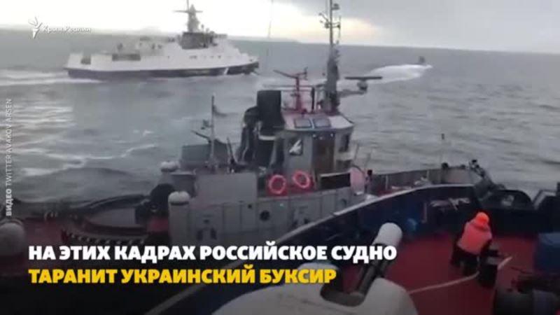 Захват украинских кораблей у берегов Крыма. Как это было (видео)