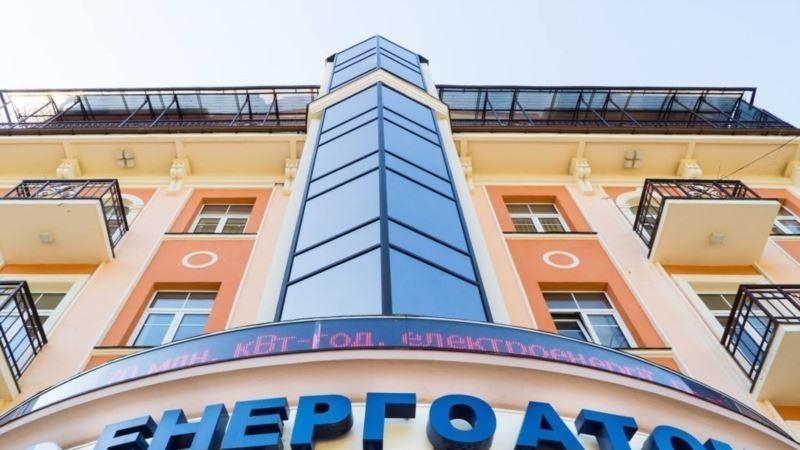 Точная сумма иска к России по крымским активам будет через полгода – «Энергоатом»