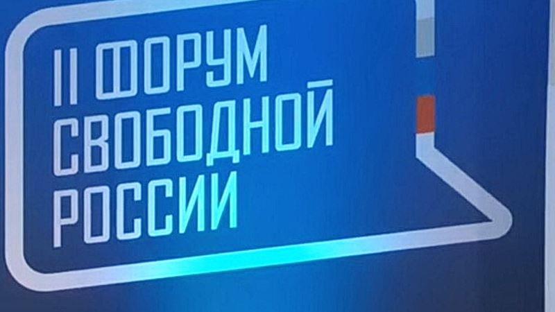 На Форуме свободной России обсудят право на восстание в современном мире