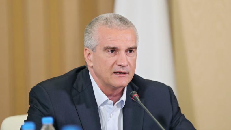 Аксенов решил ответить главе НАТО на высказывание о российской милитаризации Крыма