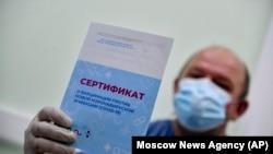 Россия: власти начали выдавать электронные паспорта вакцинации от COVID-19 (+фото)
