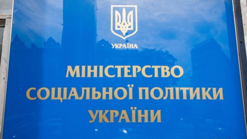 В Минсоцполитики Украины сообщили о количестве зарегистрированных внутренних переселенцев из Крыма и ОРДЛО