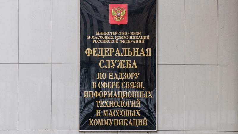 Роскомнадзор составил первые протоколы в отношении «СМИ-иноагентов»