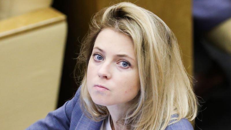 Поклонская назвала саммит «Крымской платформы»  «мероприятием по захвату части России»