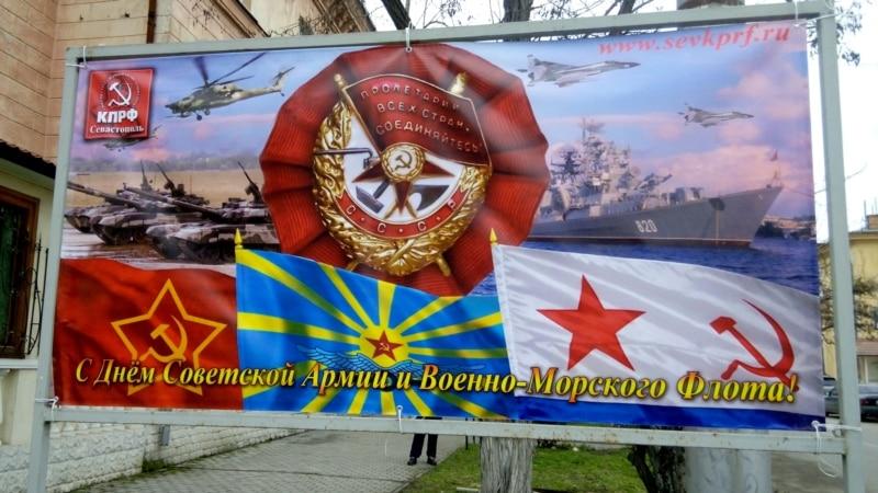Севастопольцев поздравили с «днем советской армии»