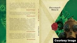 Обложка новой книги стихов Геннадия Кацова