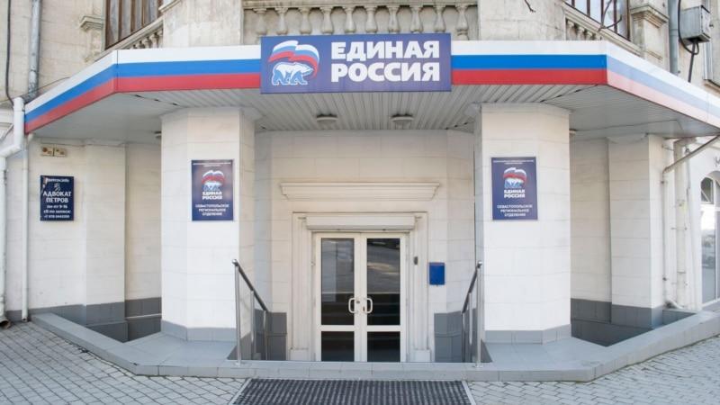 Офис «Единой России» в Севастополе эвакуировали из-за сообщения о минировании – СМИ