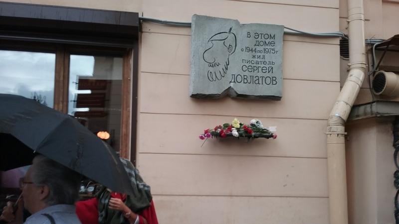 Россия: в Санкт-Петербурге выставили на продажу квартиру писателя Сергея Довлатова