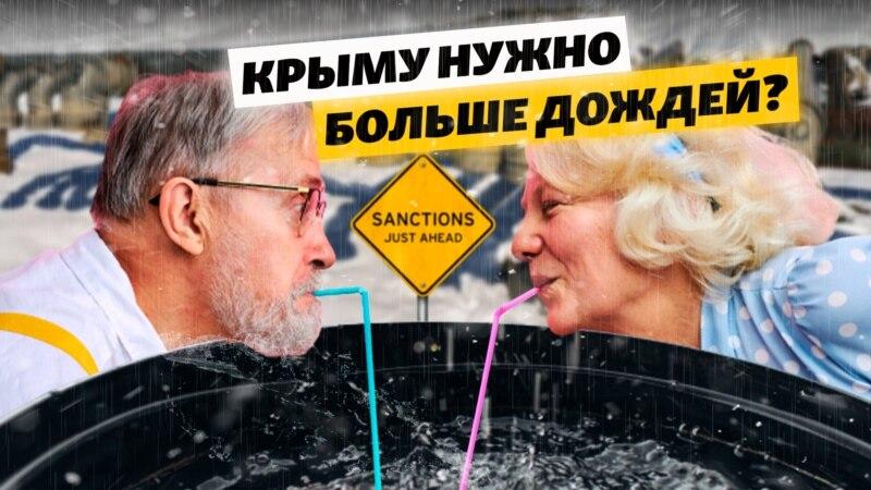 Санкции за измену – Крым за неделю