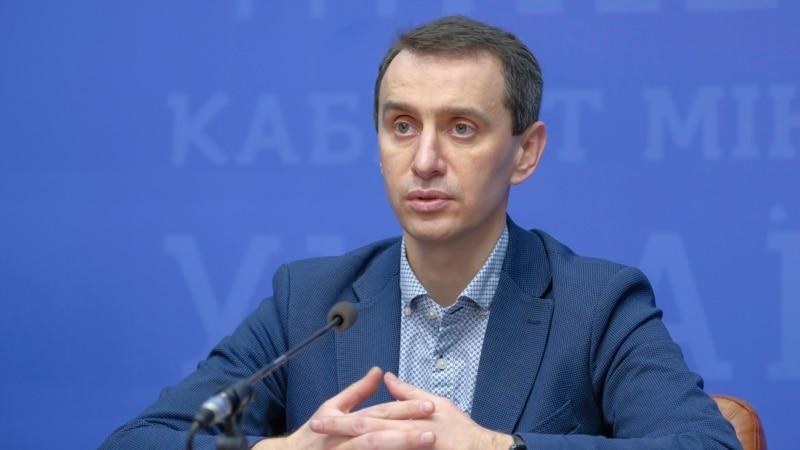Главный санврач Украины Ляшко заболел коронавирусом