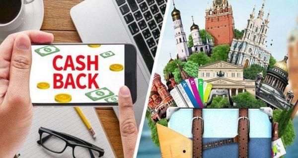 Экономьте на путешествиях по России