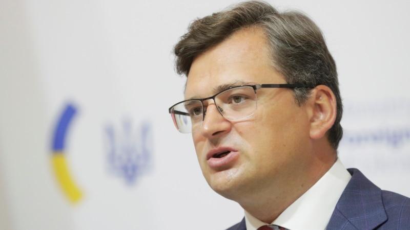 Кулеба обсудил с главой МИД Латвии обострение Россией ситуации в Крыму и на Донбассе