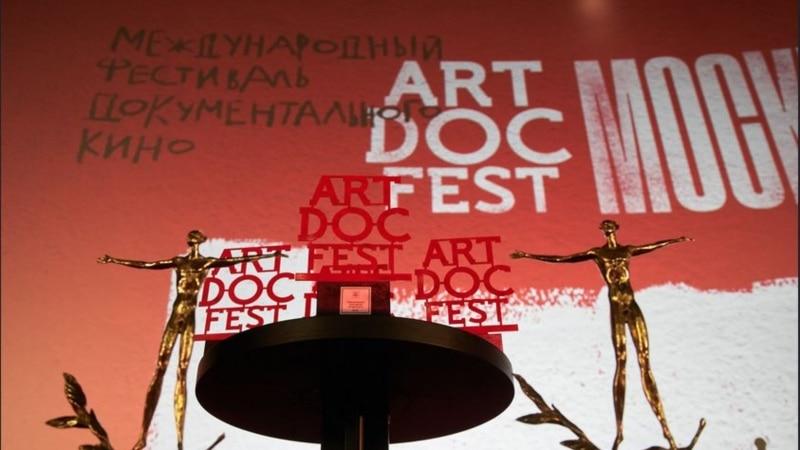 Фестиваль «Артдокфест» отменил показы в Петербурге после визита Роспотребнадзора