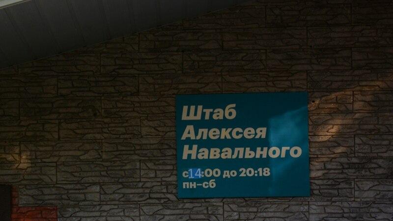 Россия: полиция пришла с обыском в штаб Навального в Петербурге Дмитрия Низовцева