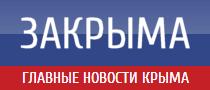 Главные новости Крыма